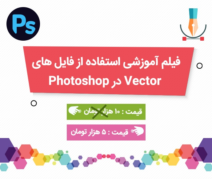 آموزش استفاده از فایل های وکتور در فتوشاپ